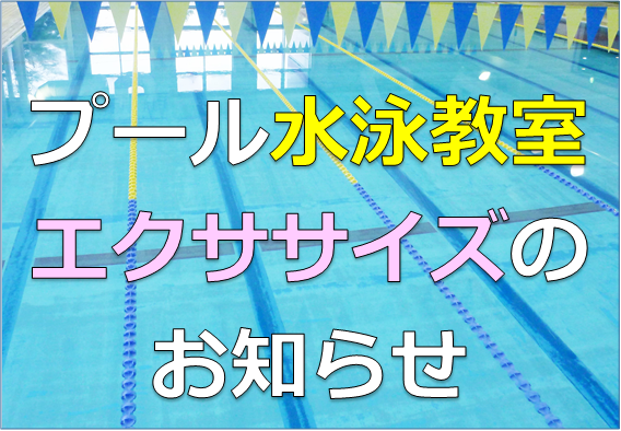 水泳教室エクササイズのお知らせ