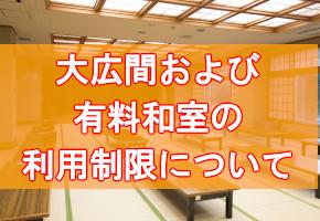 【アイキャ】大広間・有料和室の利用制限について