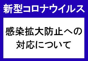【アイキャ】感染拡大防止への対応について