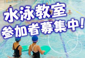 【アイキャ】水泳教室参加者募集中!